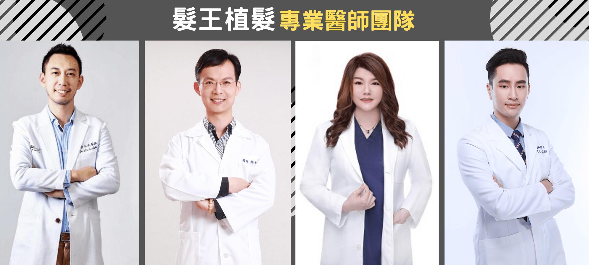 專業醫師團隊
